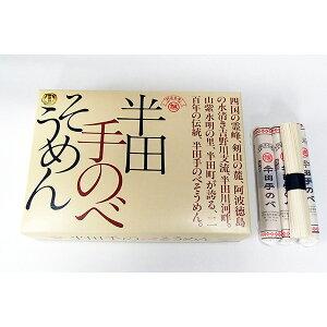竹田製麺 極寒製半田手のべそうめん 2400g (100g×24束)
