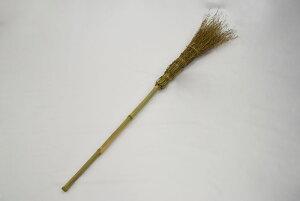 竹箒 長さ153cm 国産 日本製 竹製 職人手作り 竹ほうき 掃きやすいほうき 庭ほうき