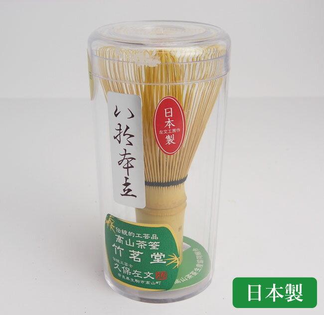 高山茶筌 竹茗堂 八十本立 国産 日本製 茶器 茶道具 茶せん 高級 使いやすい