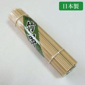 【5/16、01時59分までポイント10倍】竹串 大 18cm 太さ 2.5mm 200本入 特撰 国産 日本製安心 料理