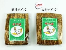 竹の皮 大 3枚入り 国産 日本製 天然 竹皮 おにぎり おむすび 包み おいしい
