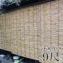 琵琶湖 よしず 9尺 270cm 2.7m 国産 日本製 天然 高級 葦簀 日よけ オーニング スクリーン すだれ 簾和風 インテリア …