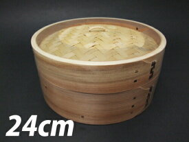 せいろ 24cm 竹製 セイロ 蒸し器 蓋付き 中華せいろ 蒸篭 蒸し鍋 温野菜 蒸器 本格蒸し器 シュウマイ 料理器材 中華