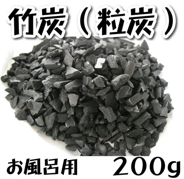 竹炭 200g 粒炭 出世炭 国産 日本製 お風呂用 虫除け 脱臭 消臭 除湿健康 炭