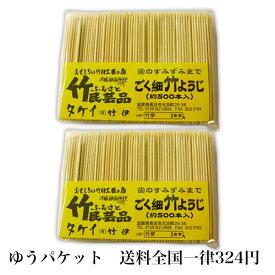 極細竹ようじ 約500本入り 2パック 普通のつまようじが使えなくなります 竹製 爪楊枝 竹楊枝 つまようじ 細い 丈夫 便利