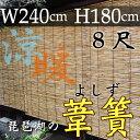 琵琶湖 よしず 8尺 240cm 2.4m 国産 日本製 天然 高級 葦簀 日よけ オーニング スクリーン すだれ 簾