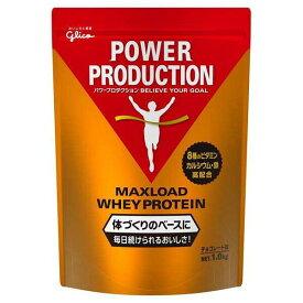 体つくりの成長期の中高生にもお奨め♪グリコ マックスロードホエイプロテイン1.0kgチョコレート味(G76012)