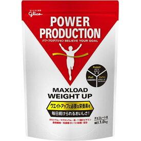 体つくりの成長期の中高生にもお奨め♪グリコ マックスロードウェイトアップ1.0kgチョコレート味(G76038)
