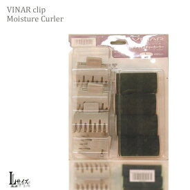ビナール VINAR ビナールクリップ+モイスチャーカーラーLサイズ 巻き髪 ダメージヘア 潤う プロ用美容室専門店 コスメジャングル