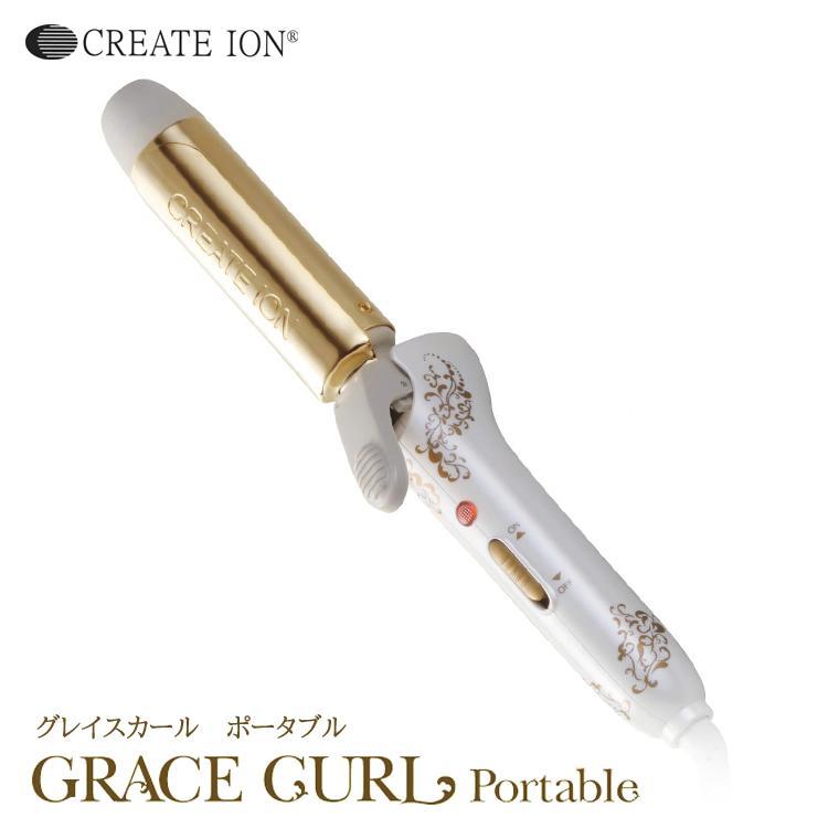 【国内正規品】クレイツイオンアイロン グレイスカール ポータブル32mm【GRACE_海外兼用_ポータブル】