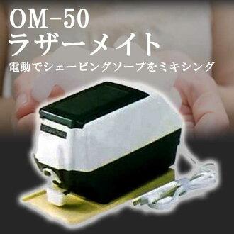 OM-50拉扎同伴
