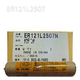 バリカン用の蓄電池 ER121 ER-PA10 Panasonic ER121L2507N パナソニックバリカン用 プロ用美容室専門店