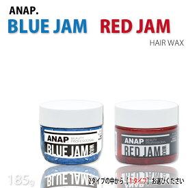 ANAPワックス ブルージャム レッドジャム 185g アナップ 2タイプからお選びください ライトコスメティクス ヘアスタイリング グリース サロン専売品