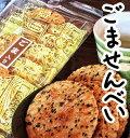 ごませんべい 煎餅 胡麻!【かわのや】【胡麻】≪煎餅 ごま≫【05P03Dec16】