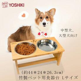 \10%OFFクーポン/良木工房YOSHIKI ペット 食器台 木製 44*24*26.3cm Lサイズ 猫 フードスタンド 大型犬 食器台 高さある 犬 中型犬 フードボール 高さ 餌入れ 食器台 高さ フードスタンド 組み立て簡単 水入れ フードボール おしゃれ 竹製 SDGs ギフト YK-PFL