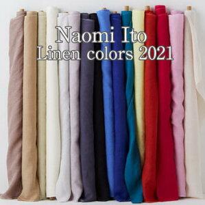 【薄手リネン】Naomi Ito Linen colors 2021 naniIRO 生地 布 麻 リネン ナニイロ 無地 伊藤尚美【6】