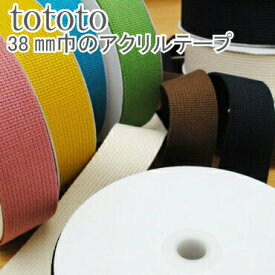 ◎tototo 38mm巾のアクリルテープ 手芸 バッグ テープ 持ち手【14】