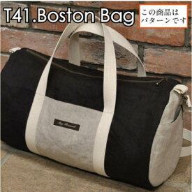 たけみやオリジナルパターン『T-41.ボストンバッグ』【生地 布 手芸 型紙 レシピ バッグ my brand】