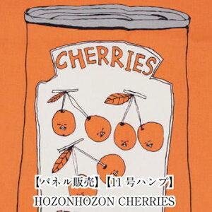 【パネル販売】【11号ハンプ】HOZONHOZON CHERRIES 【メール便2パネルまで】ホゾンホゾン チェリーズ スイミーデザインラボ さくらんぼ 缶詰 生地 布 柄物 綿 ハンプ