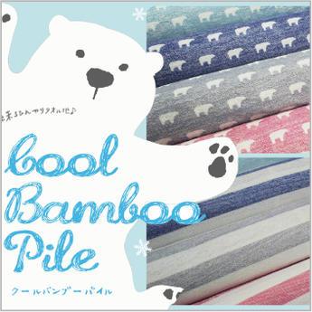 クールバンブーパイル-Cool Bamboo Pile-【ゆうメール2mまで:ご希望の場合は配送方法をメール便に変更してください】生地 布 冷感特殊素材 タオル 冷たい