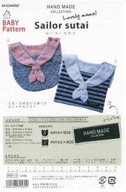◎BABY Pattern Sailor sutai セーラースタイ【HMP-13】【生地・布 手芸 ベビー パターン 型紙】