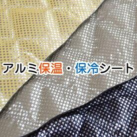 アルミ保温・保冷シート 生地 布 保温 保冷 手芸 アルミシート【1】