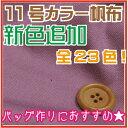 【あす楽対応】11号カラー帆布【ゆうメール2mまで】【生地 布 綿 無地 ハンプ】