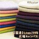 【国産】Linen100%広幅キャンバス【ゆうメール2mまで:ご希望の場合は配送方法をメー...
