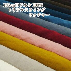 135cm巾リネン100%トリプルスウィングワッシャー【生地 布 キャンバス】