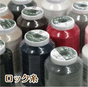 ロック糸 生地 布 和洋裁材料 ロックミシン糸