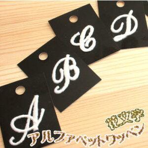 E81 花文字アルファベットワッペン A〜N 手芸・クラフト・生地 和洋裁材料 アップリケ アイロン接着