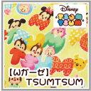 【Disney ツムツム】【Wガーゼ】TSUMTSUM【生地 布 ダブルガーゼ キャラクター ディズニー ミッキー】【ゆうメー…