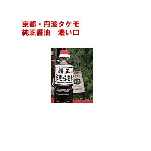 京都 純正しょうゆ こいくち 360ml (本醸造)生揚げ醤油 無添加 無化調 無着色 うどん そば つゆ かえし しょうが さしみしょうゆ さしみ醤油 刺身醤油 おさしみ おつくり さんま 釜飯 イ