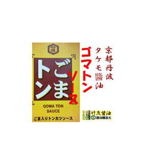 エビフライ、カキフライ風味絶佳!「ごまトンソース」 300ml 京都 タケモ醤油 サラダ ドレッシング とんかつ 豚肉 揚げ物 丹波亀岡