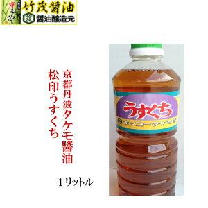 京都丹波 松印 淡口  1リットル タケモ醤油 おそばのかえし関西風おでんうどんだし 京料理 魚料理 煮物 お吸い物 おすまし汁 割烹