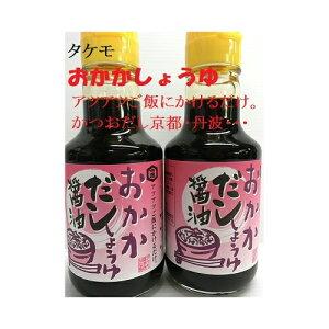 あつあつご飯にかけるだけ!京都「おかかだししょう油」150m タケモ醤油 おかか かつお カツオ 鰹 だし 出汁 おにぎり ブロッコリー インゲン ジャガイモ キャベツ 煮 ピ