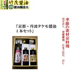 季節の素材京料理 「京都・丹波タケモ醤油 4本セット」  お祝い 贈りもの ギフト お中元 お歳暮 しょう油セット 【ゆずポン、京都醤油、たまごかけ、だし】