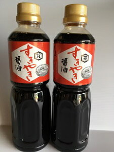 京都  すき焼き醤油 500ml  タケモ醤油 すき焼きをおいしくたべたい・わりした たれ わりしたじ おしたじ 牛肉 豚肉