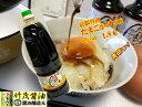 たまごかけご飯 1.8ℓ(1800ml) あつあつご飯に。 タケモ醤油 特製 だし たまご 玉子 卵 egg  業務用サイ…