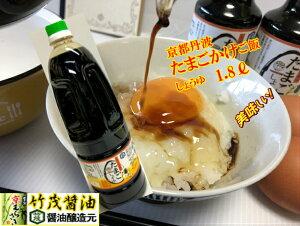 たまごかけご飯 1.8ℓ(1800ml) あつあつご飯に。 タケモ醤油 特製 だし たまご 玉子 卵 egg  業務用サイズ! 食堂 レストラン 宿 朝食 京都・丹波