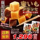 送料無料/安納芋使用/蜜いもグラッセ 2袋セット(1袋100g入)