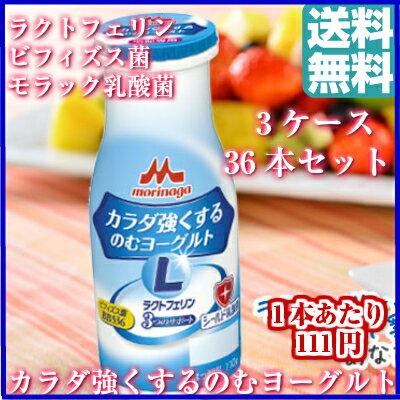 ヨーグルト/森永ラクトフェリンとビフィズス菌BB536+モラック乳酸菌カラダ強くする飲むヨーグルト36本セット※北海道・沖縄県・離島地域への発送は別途送料500円かかります。
