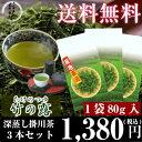お茶/日本茶/深蒸し茶/送料無料/静岡県掛川産 深蒸し茶 竹の露80g×3本セット