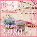 母の日/贈りもの/ギフト/お茶/静岡県産深蒸し茶ギフト鈴子缶入り※5/10より順次発送となります。