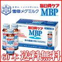 トクホ/毎日骨ケアMBP 50ml×60本セット/送料無料※沖縄県と離島地域は別途300円かかります。