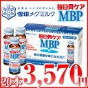 毎日骨ケアMBP 50ml×20本セット