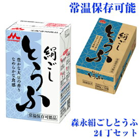 お歳暮/無料包装/森永絹ごしとうふ24丁セット/常温保存可能/送料無料