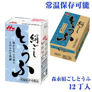 森永絹ごしとうふ12丁入/常温保存可能