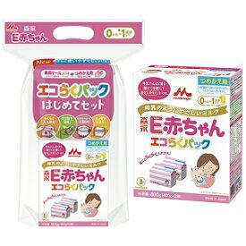 粉ミルク/E赤ちゃん/送料無料/森永E赤ちゃんエコらくパックはじめてセット1個+つめかえ用4箱セット