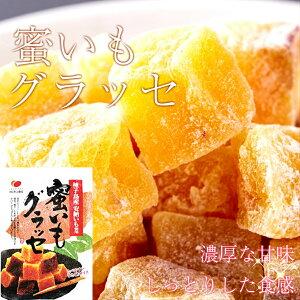 送料無料/種子島産安納芋使用/蜜いもグラッセ 10袋セット(1袋100g入)/まとめ買い